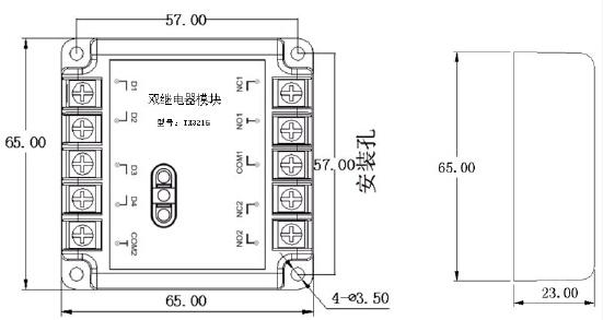 TX3216双继电器模块外形及尺寸图