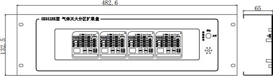 GK652BK气体灭火分区扩展盘外形尺寸图
