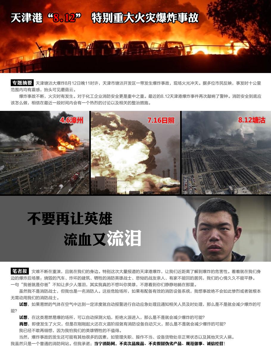 8.12天津港爆炸事件