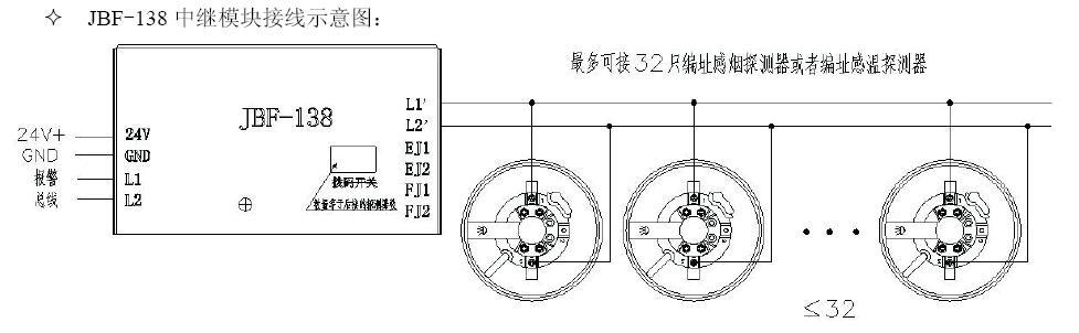 JBF-138中继模块