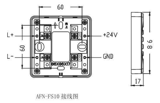 afn-fs10型声光报警器安装尺寸接线图