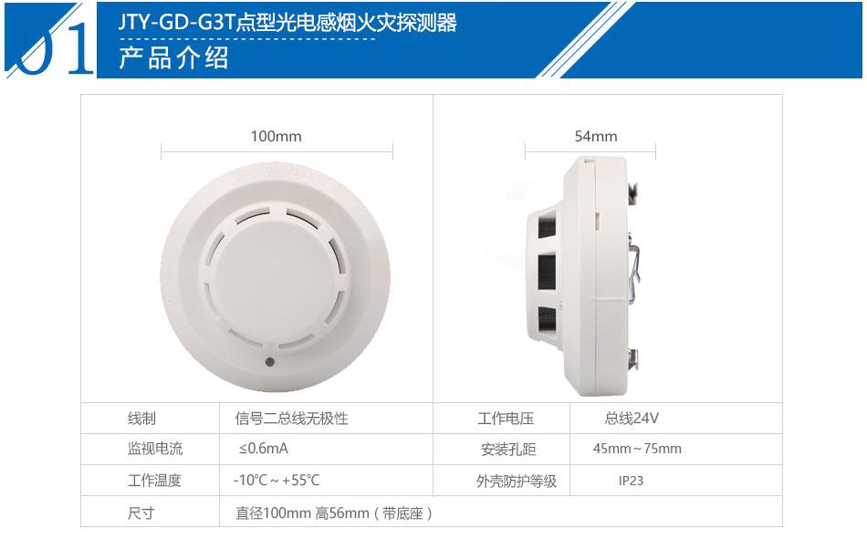 JTY-GD-G3T点型光电感烟火灾探测器产品技术参数