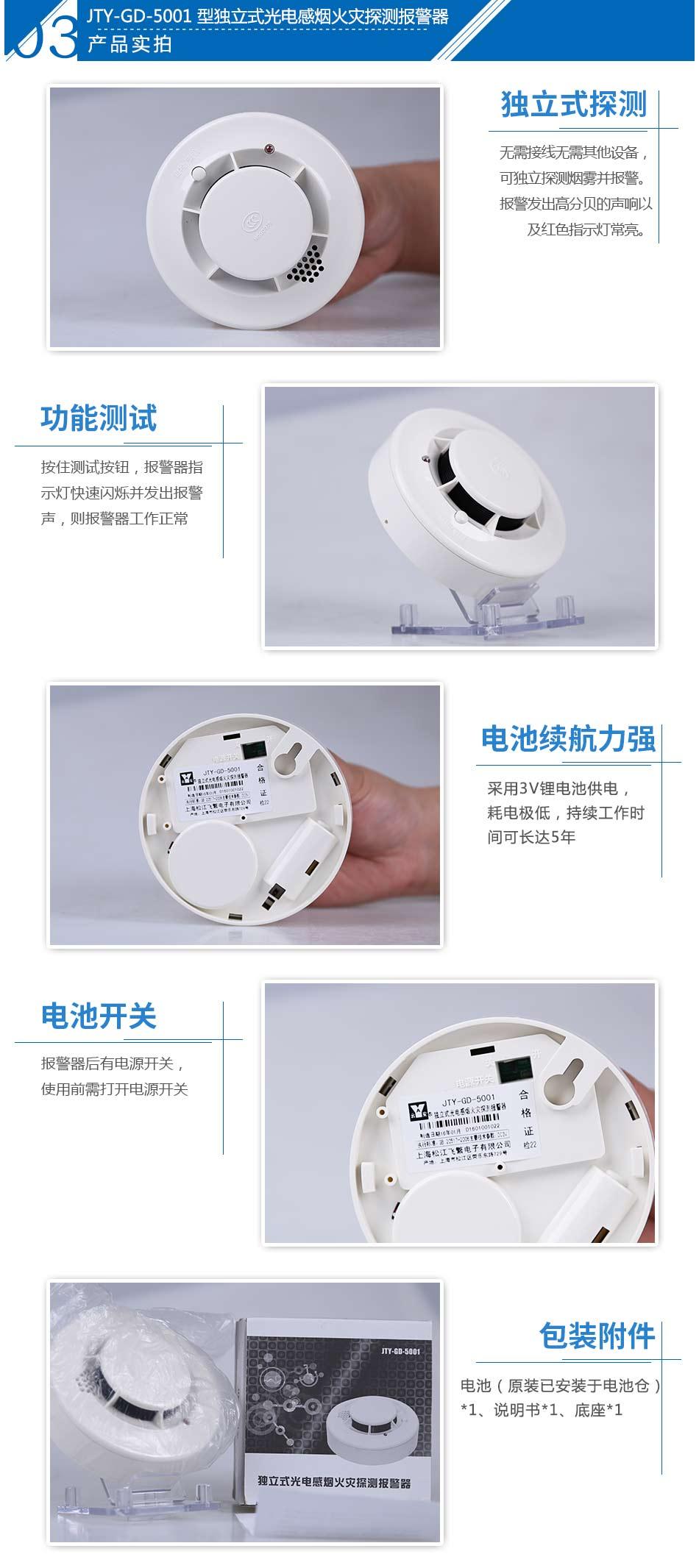 JTY-GD-5001独立式光电感烟火灾探测报警器产品实拍图