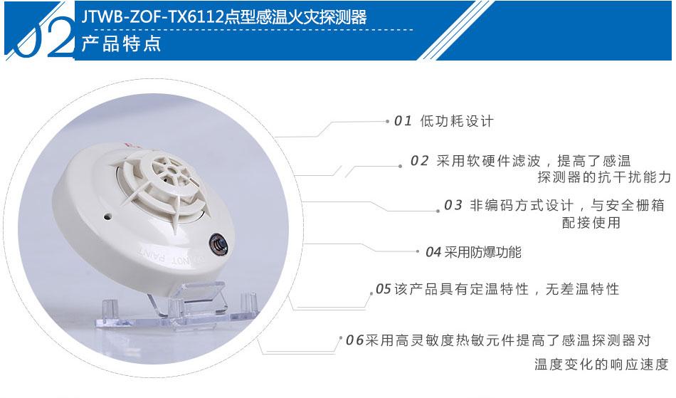 JTWB-ZOF-TX6112点型感温火灾探测器产品特点