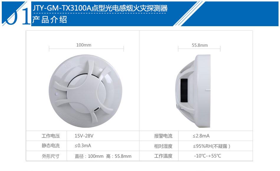 泰和安點型光電感煙火災探測器JTY-GM-TX3100A產品參數