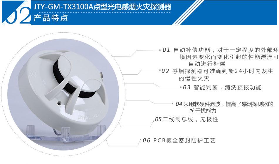 泰和安點型光電感煙火災探測器JTY-GM-TX3100A產品特點