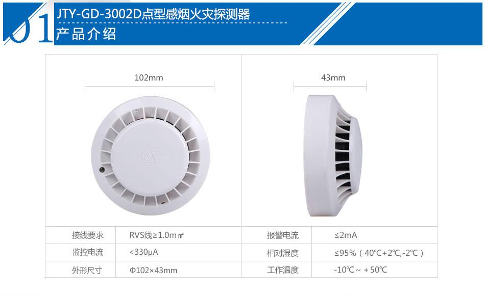 JTY-GD-3002D点型感烟火灾探测器产品参数