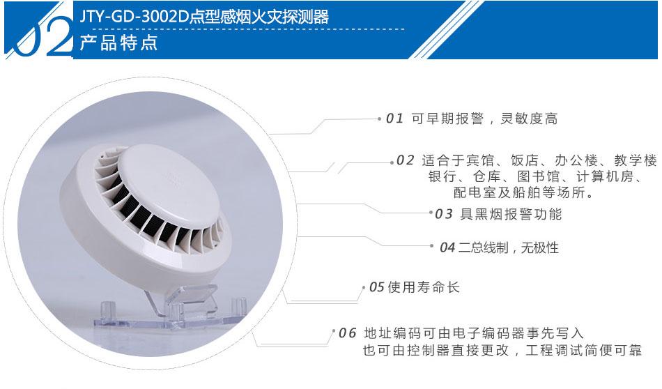 JTY-GD-3002D点型感烟火灾探测器产品特点