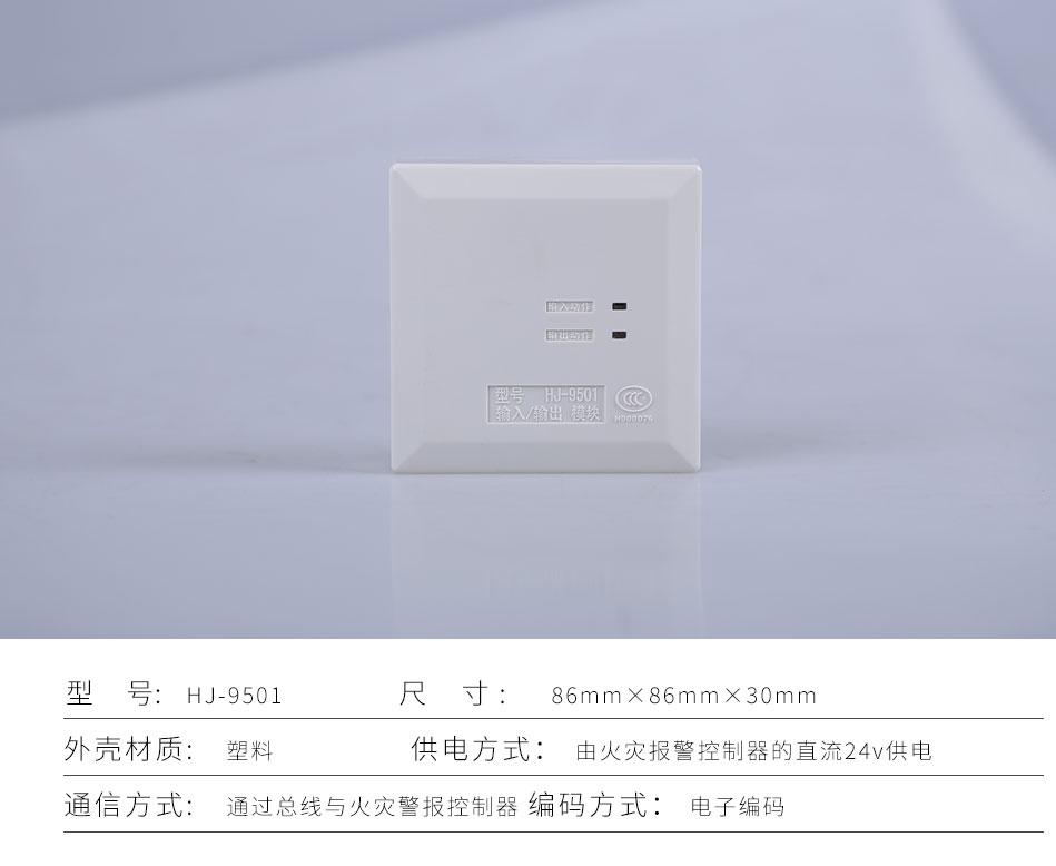 HJ-9501输入/输出模块产品参数