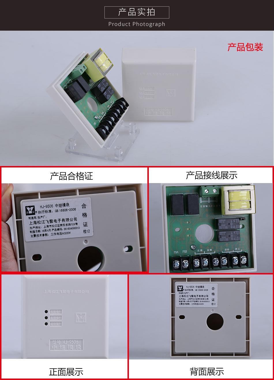 HJ-9506中继模块产品实拍图