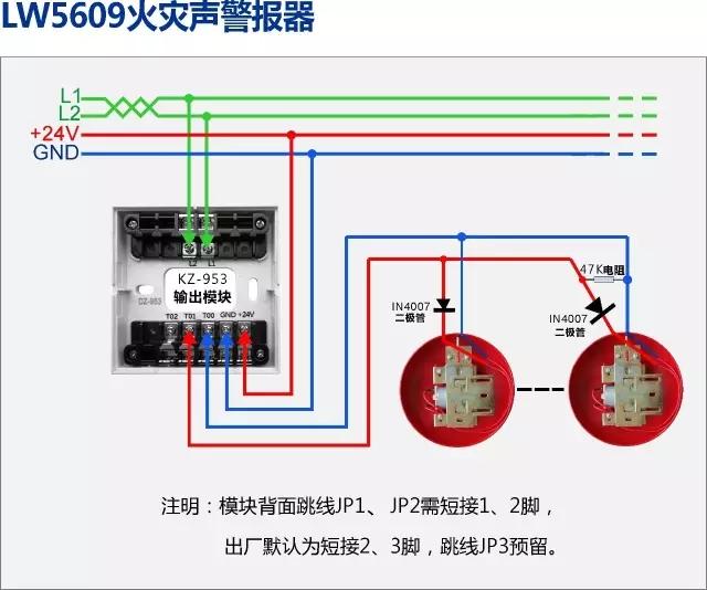 泛海三江模块,温感,烟感,声光,手报等8类产品接线示意