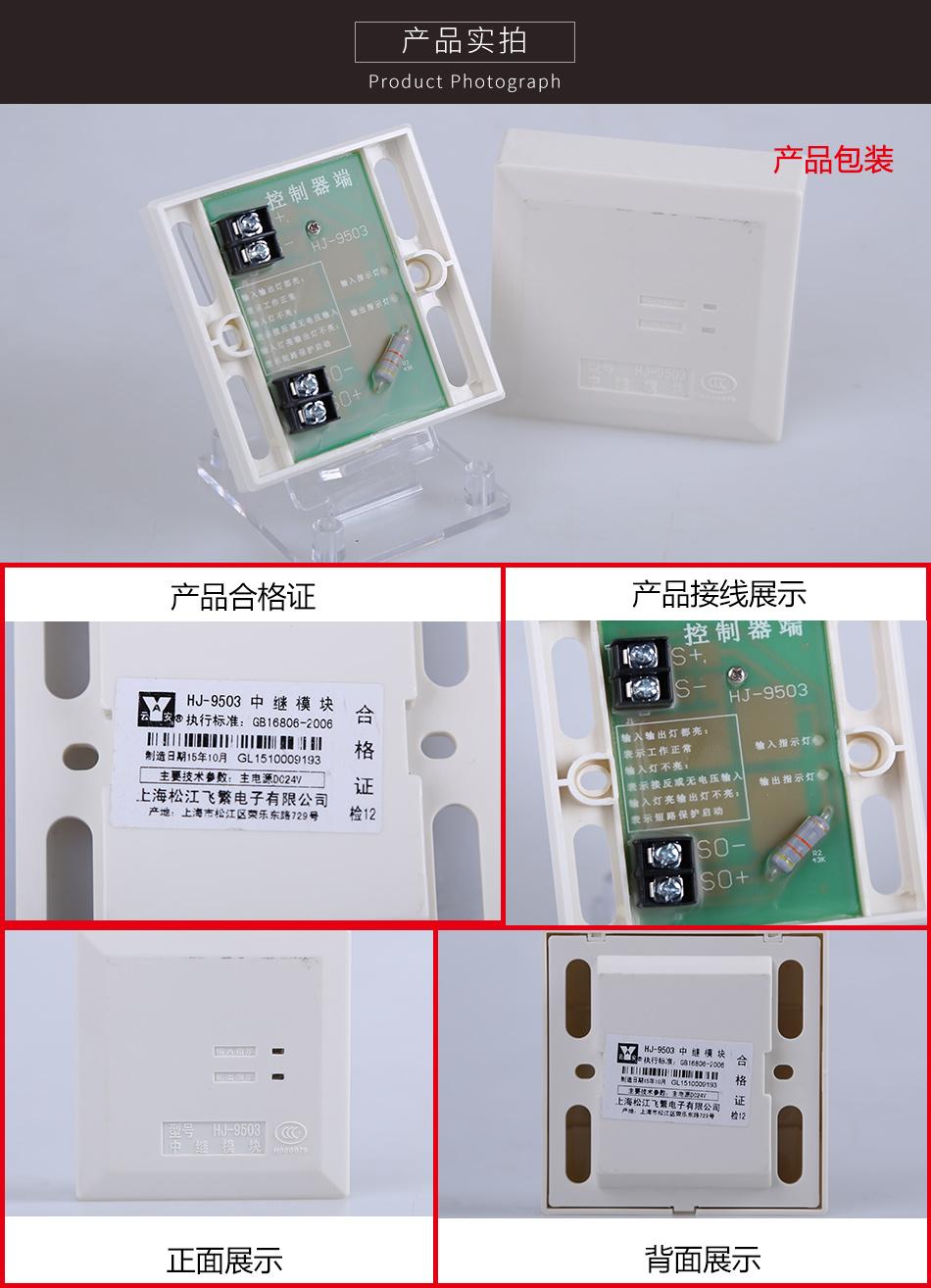 HJ-9503中继模块 隔离模块
