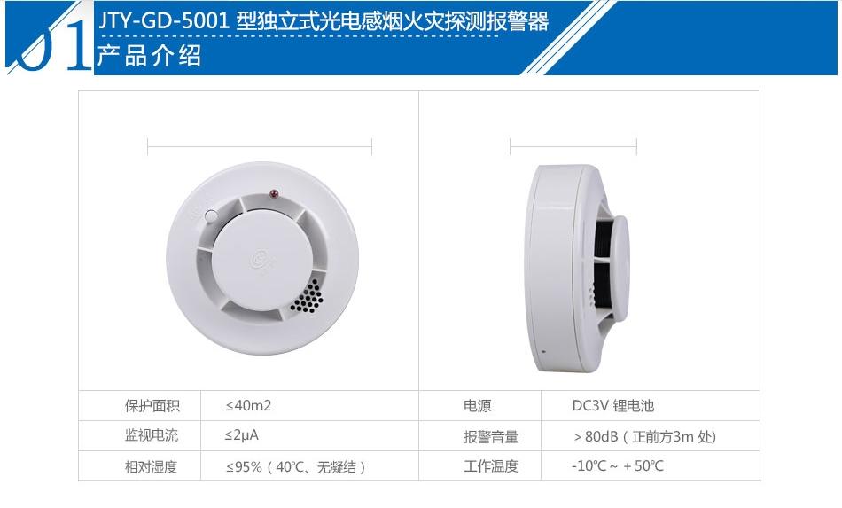 JTY-GD-5001独立式光电感烟火灾探测报警器产品参数