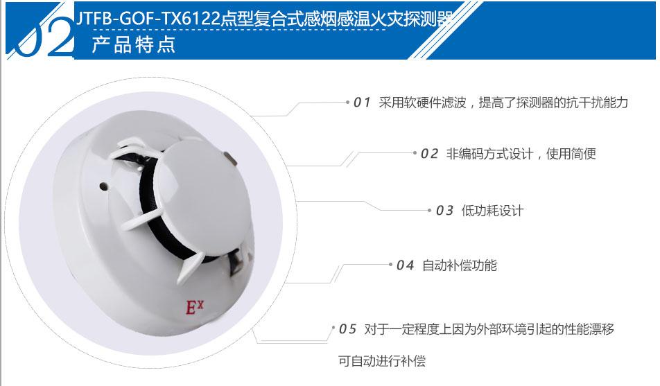 JTFB-GOF-TX6122点型复合式感烟感温火灾探测器产品特点