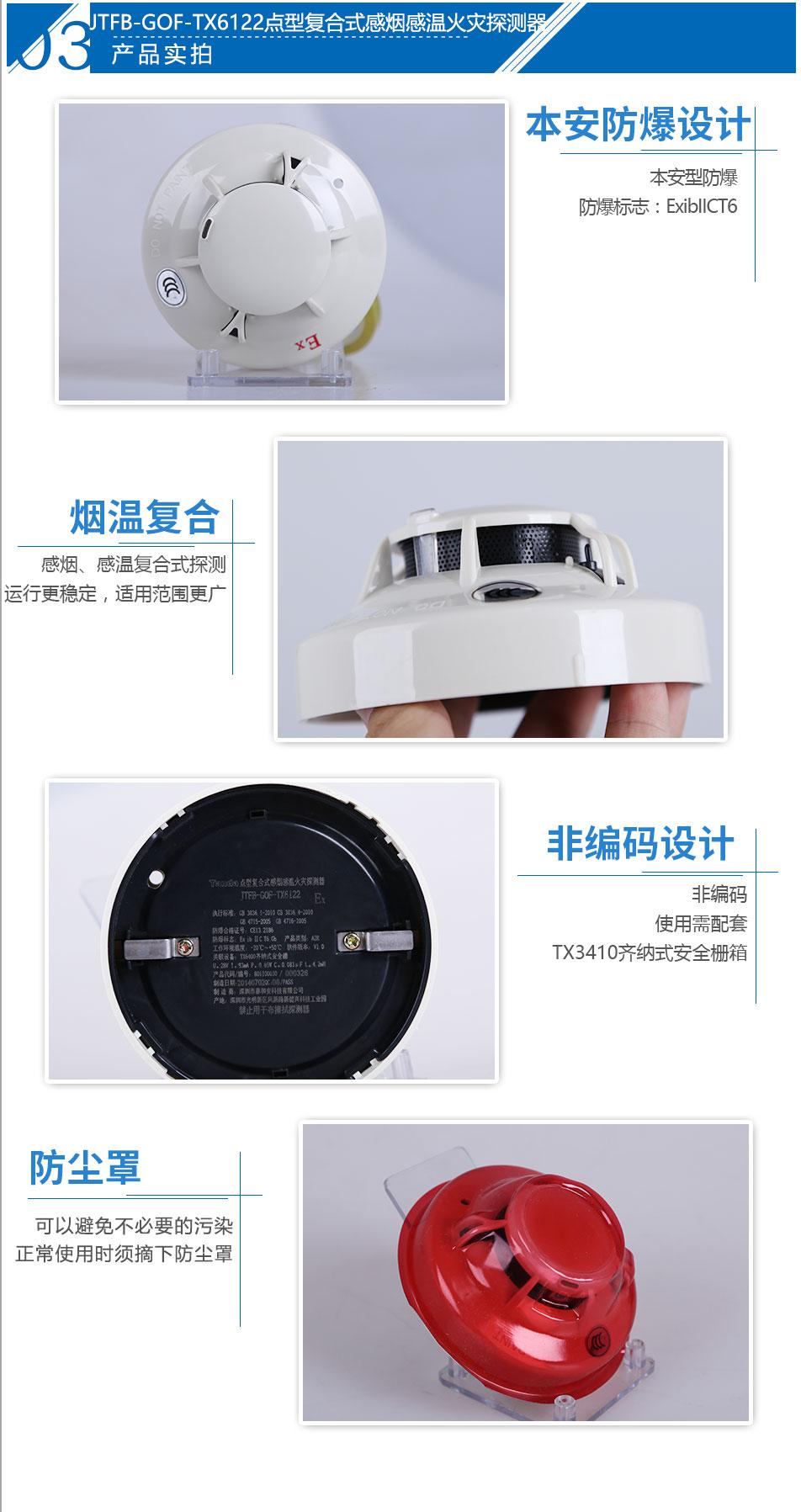 JTFB-GOF-TX6122点型复合式感烟感温火灾探测器产品实拍