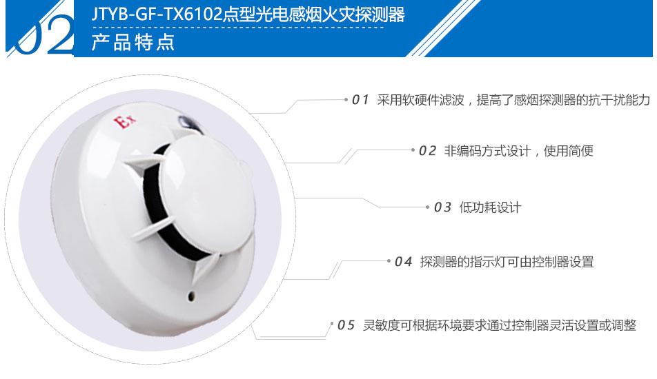 JTYB-GF-TX6102点型光电感烟火灾探测器产品特点