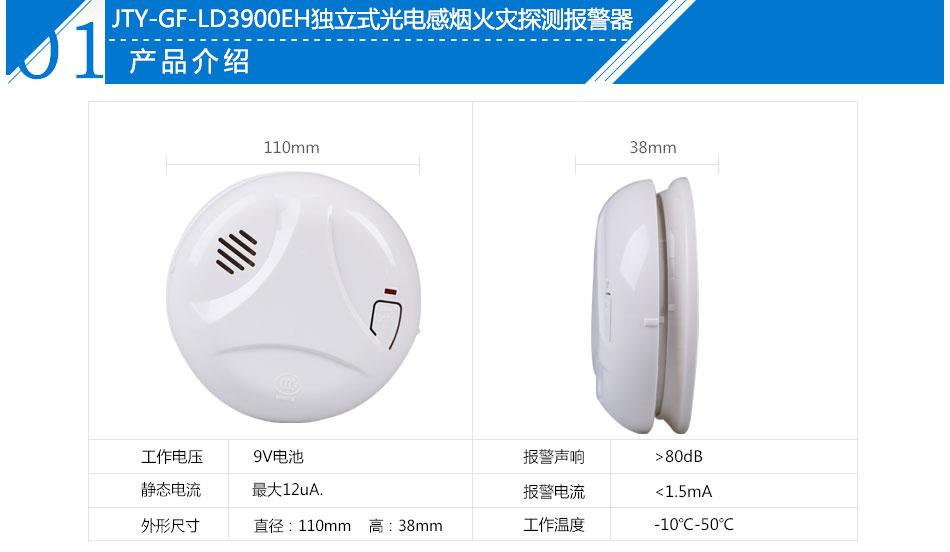 JTY-GF-LD3900EH独立式光电感烟火灾探测报警器产品介绍