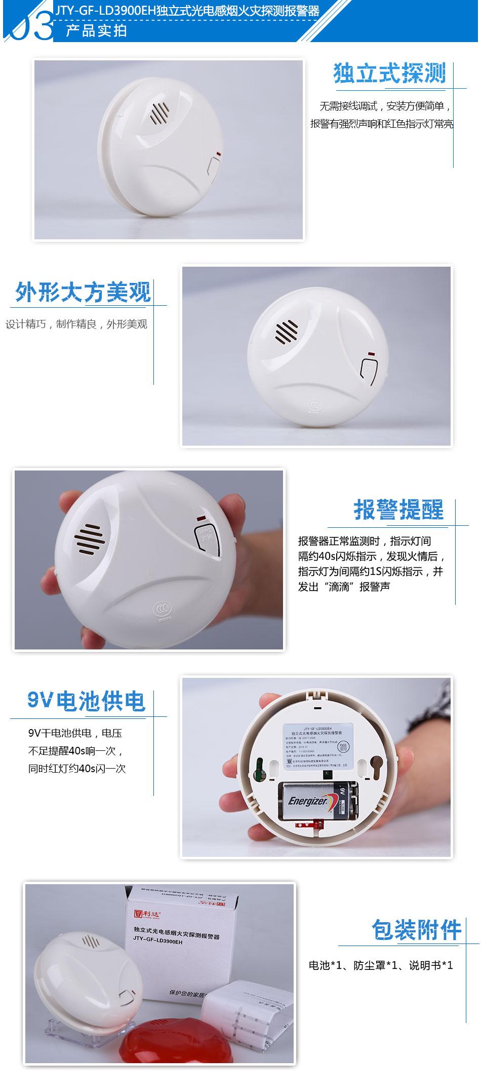 JTY-GF-LD3900EH独立式光电感烟火灾探测报警器产品实拍图