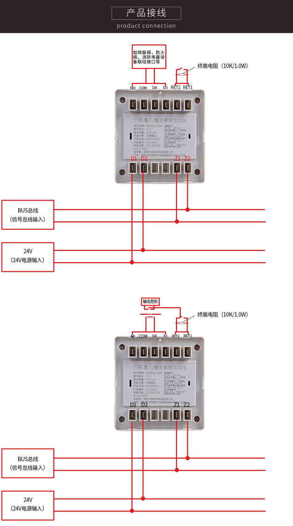 具有动作信号输出的被动型消防设备(如:排烟口,送风口,防火阀等)通过图片