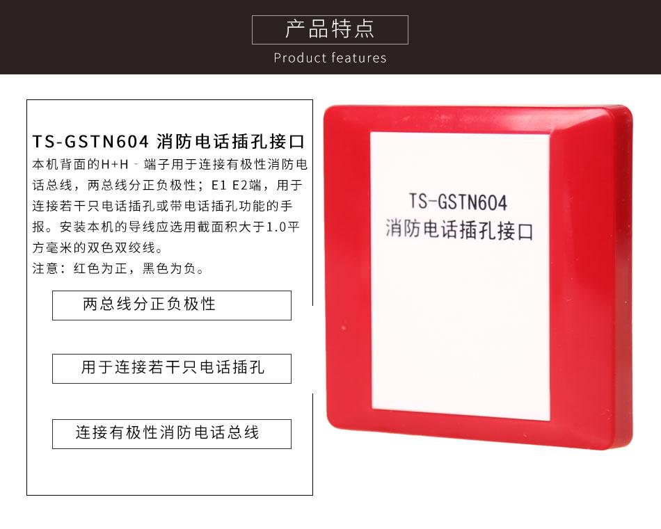 TS-GSTN604消防电话接口产品特点