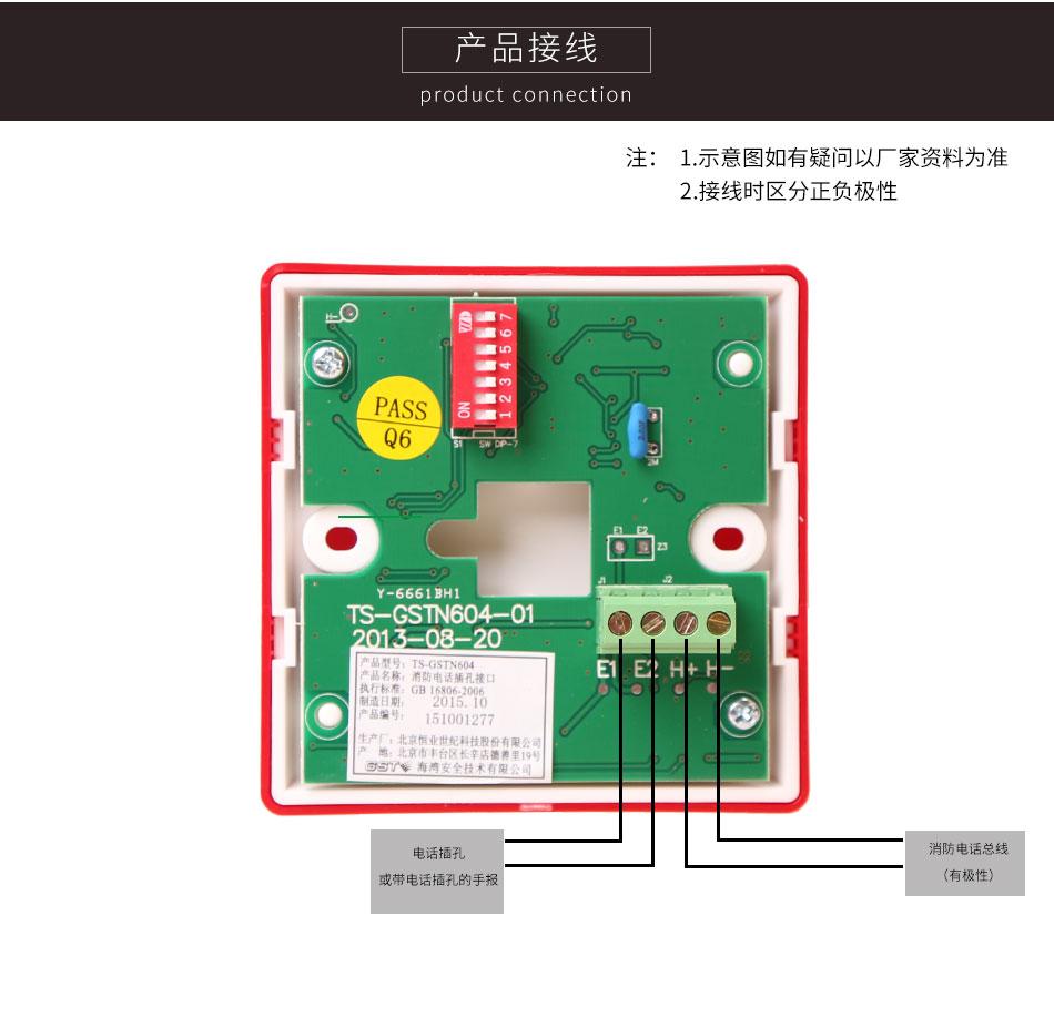 TS-GSTN604消防电话接口产品接线图