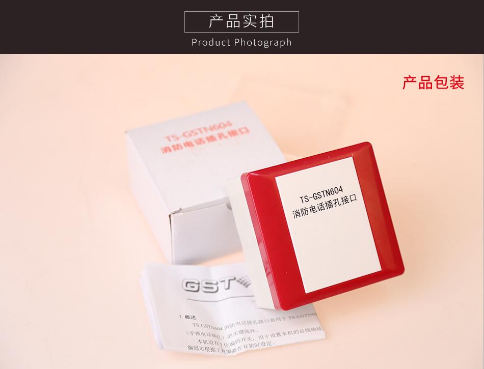 TS-GSTN604消防电话接口产品实拍图
