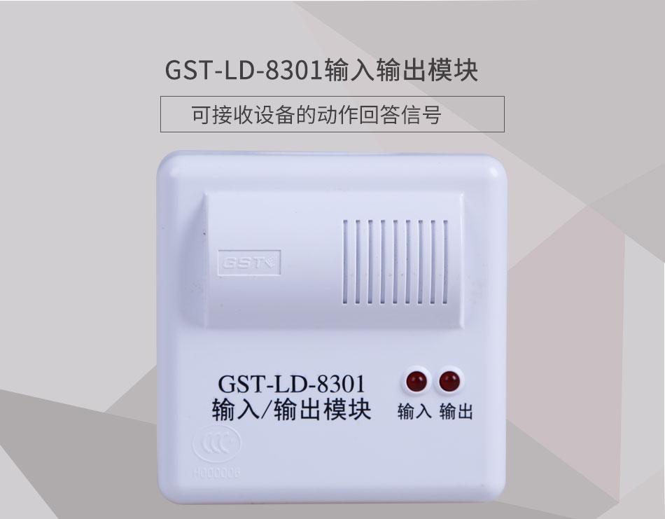 gst-ld-8301输入输出模块的详细介绍