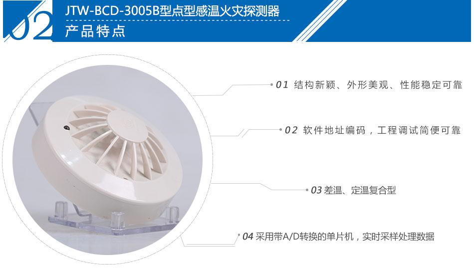 JTW-BCD-3005B点型感温火灾探测器特点