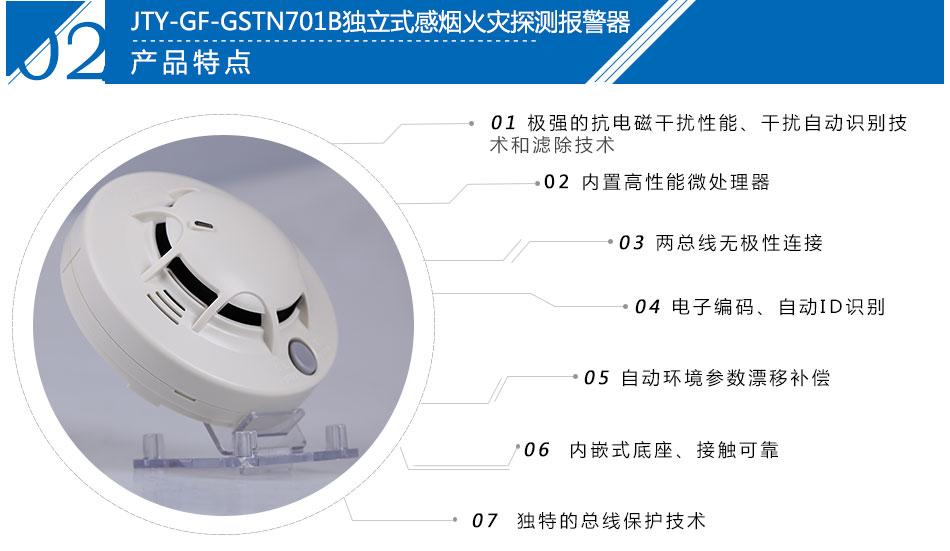 JTY-GF-GSTN701B独立式感烟火灾探测报警器特点