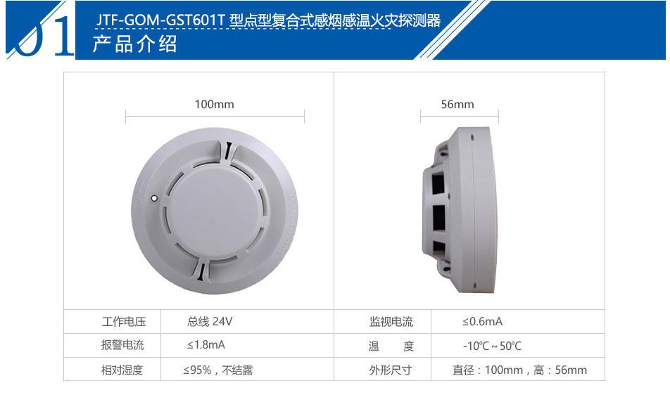 JTF-GOM-GST601T点型复合式感烟感温火灾探测器参数