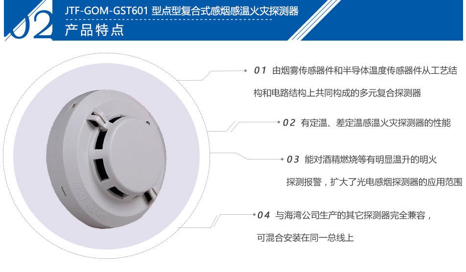 JTF-GOM-GST601T点型复合式感烟感温火灾探测器特点