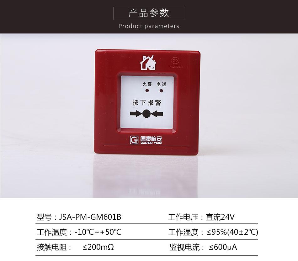 JSA-PM-GM601B型手动报警按钮同时具备消火栓按钮的功能,火灾发生时,按下有机玻璃片,按钮的火警灯点亮,同时向控制器发出火警信号;控制器显示出报火警按钮的编号或位置并发出报警声响,手动报警按钮在点亮火警指示灯(红色)的同时输出一组外控空接点,该接点可联动现场外部设备(如声光警报器、警铃、门灯、消防泵等);若接有消防泵并已启动,则按钮上的启泵回答灯(绿色)点亮;另外,将消防电话分机插入电话插座即可与电话主机实现通讯。