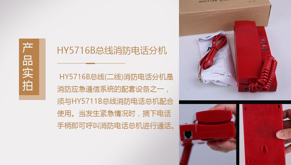 HY5716B总线消防电话分机实拍图