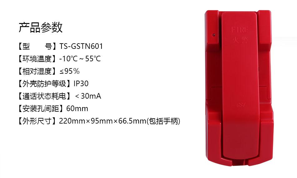 TS-GSTN601消防电话分机参数