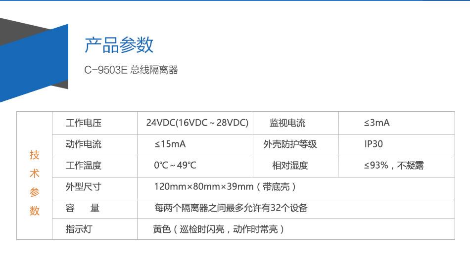 C-9503E总线隔离器产品参数