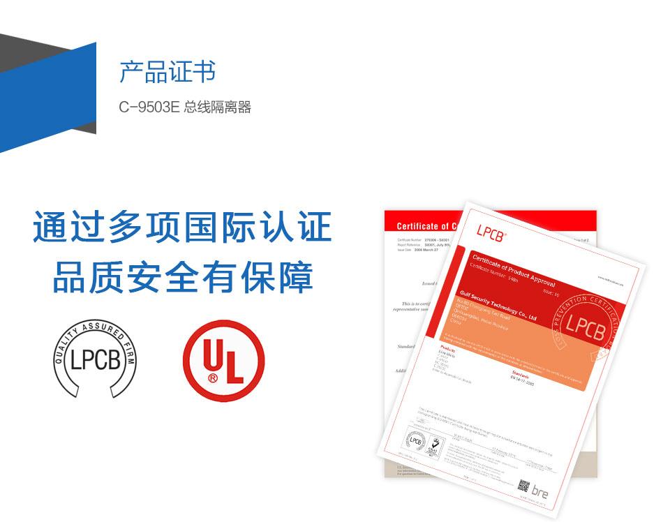 C-9503E总线隔离器产品证书