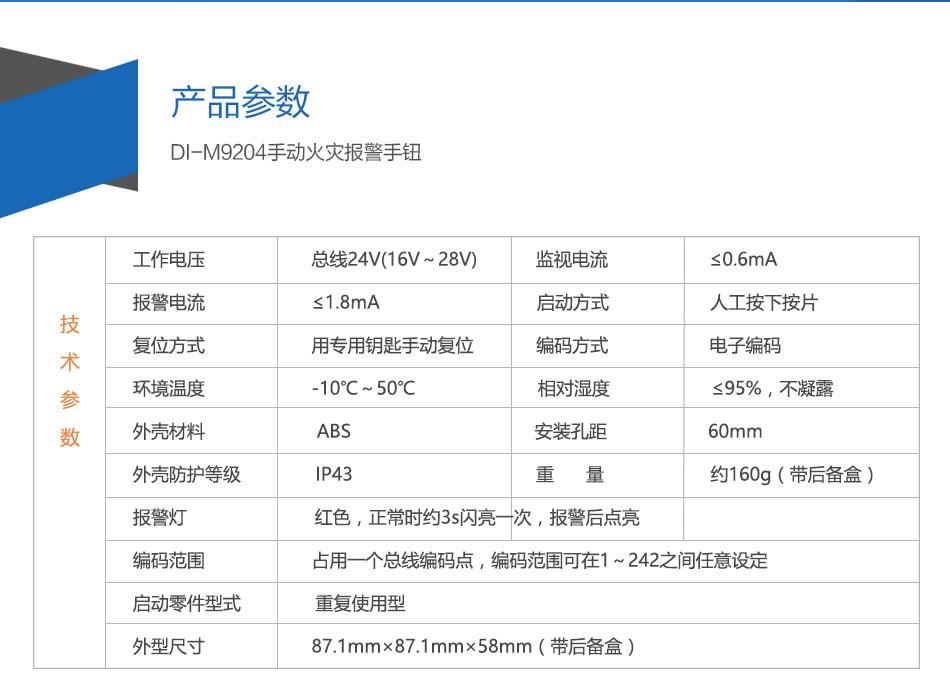 DI-M9204手钮安装参数