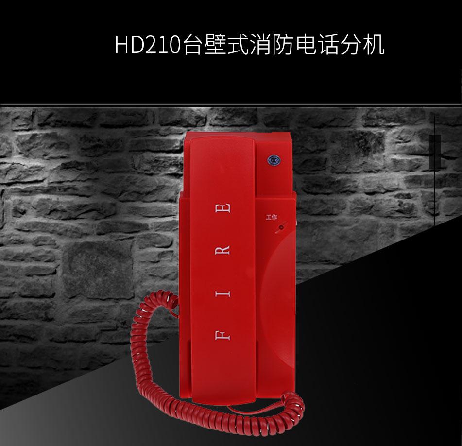 HD210台壁式消防电话分机展示