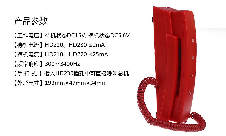 HD210台壁式消防电话分机参数