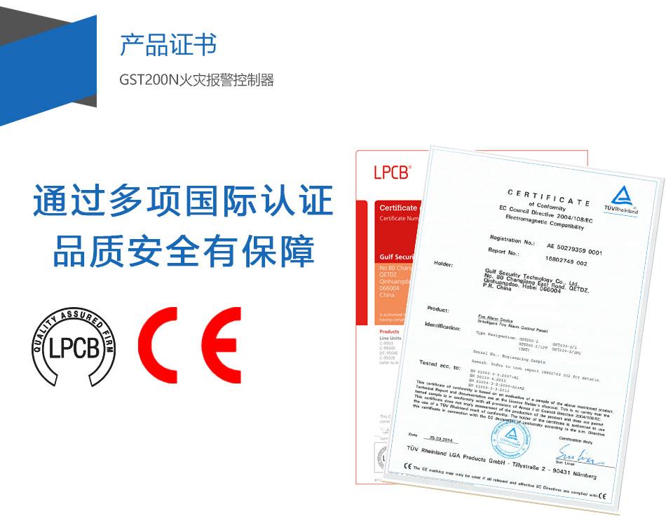 GST200-2火灾报警控制器产品证书