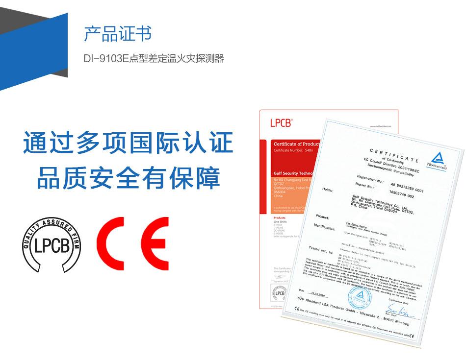 DI-9103E点型差定温火灾探测器产品证书