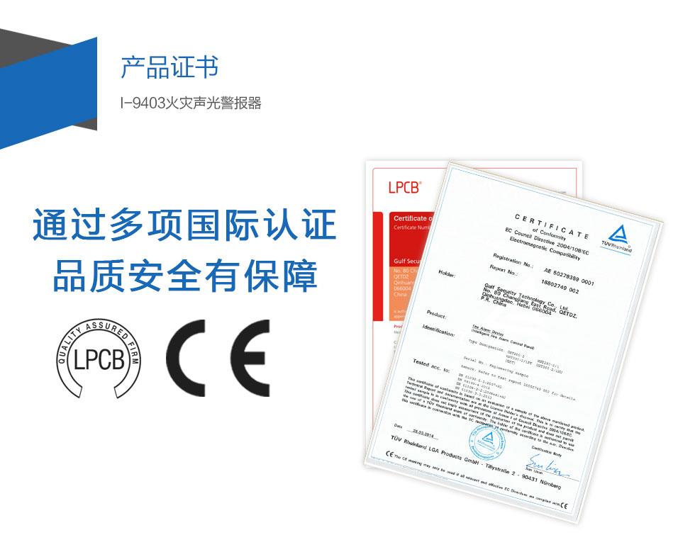 I-9403火灾声光警报器产品证书