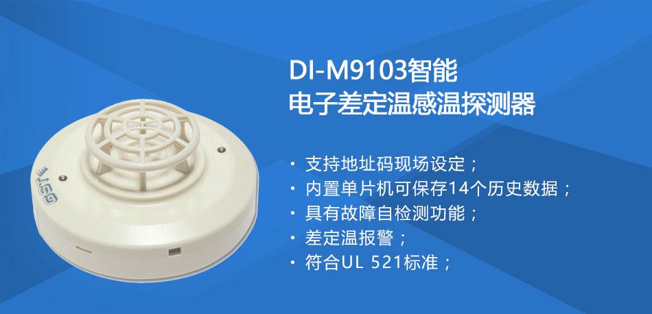 DI-M9103智能电子差定温感温探测器特点