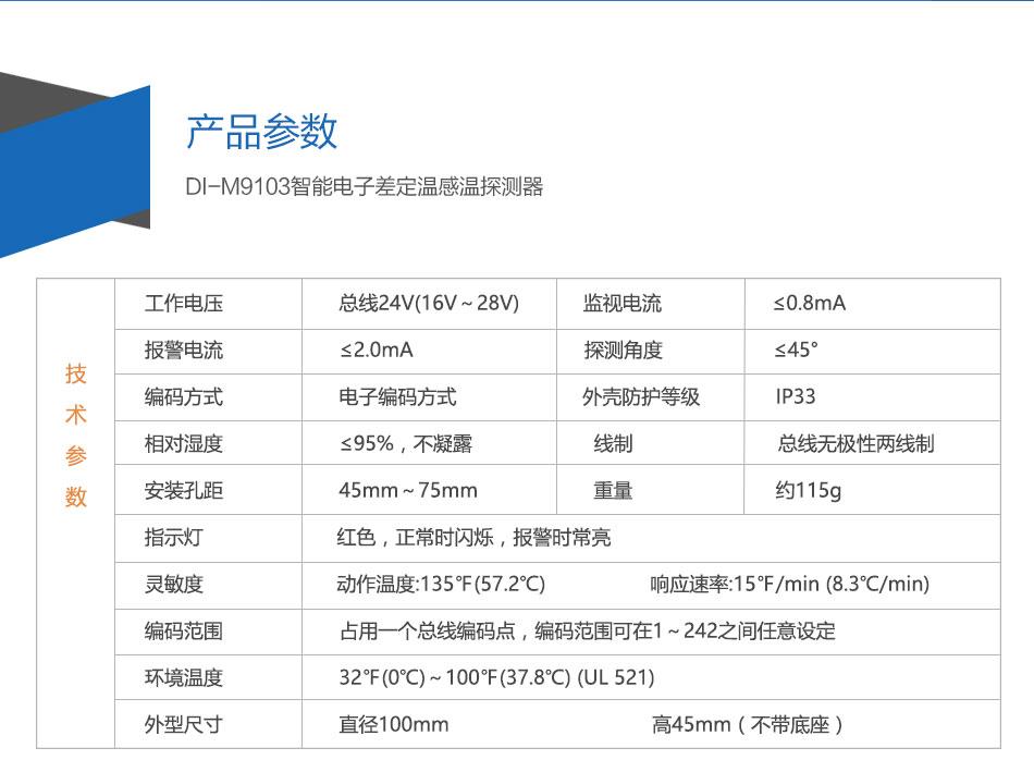 DI-M9103智能电子差定温感温探测器参数