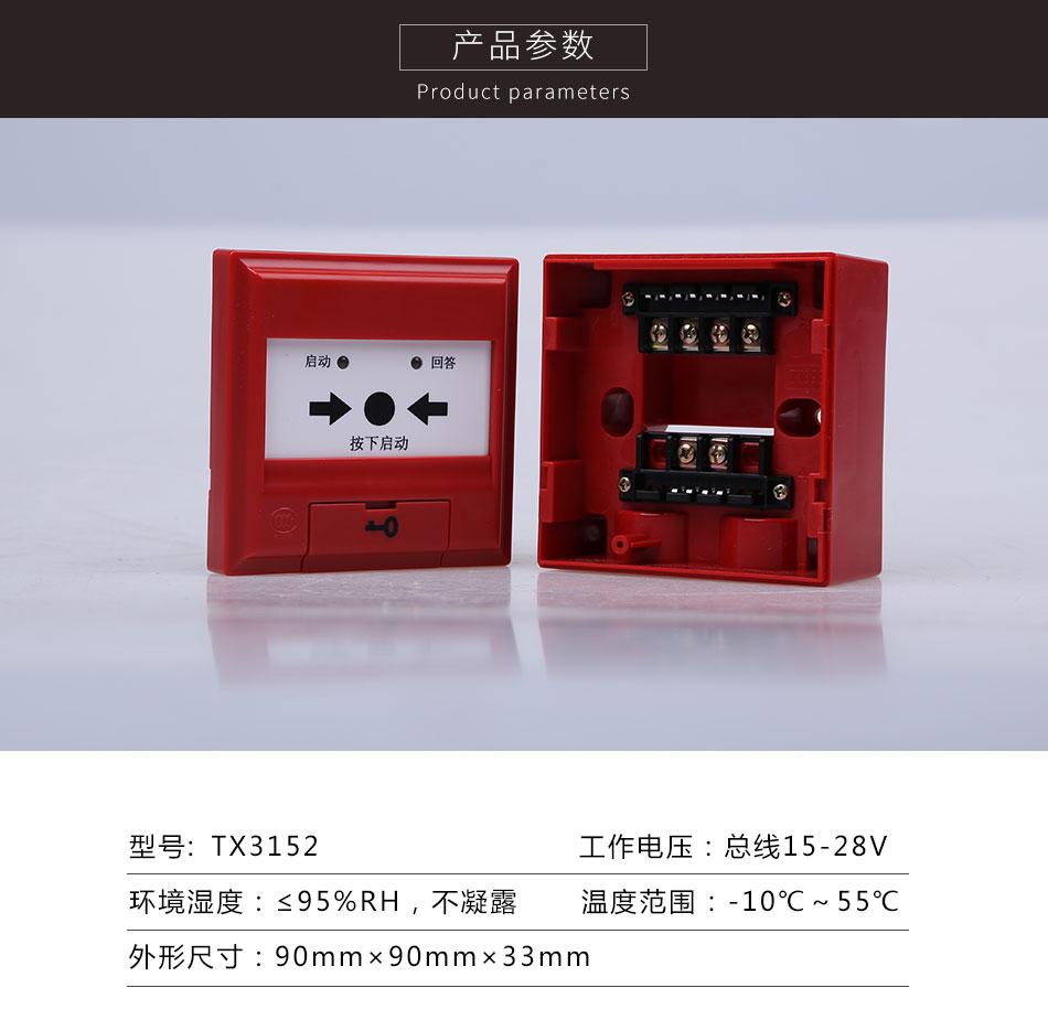 TX3152消火栓按钮参数