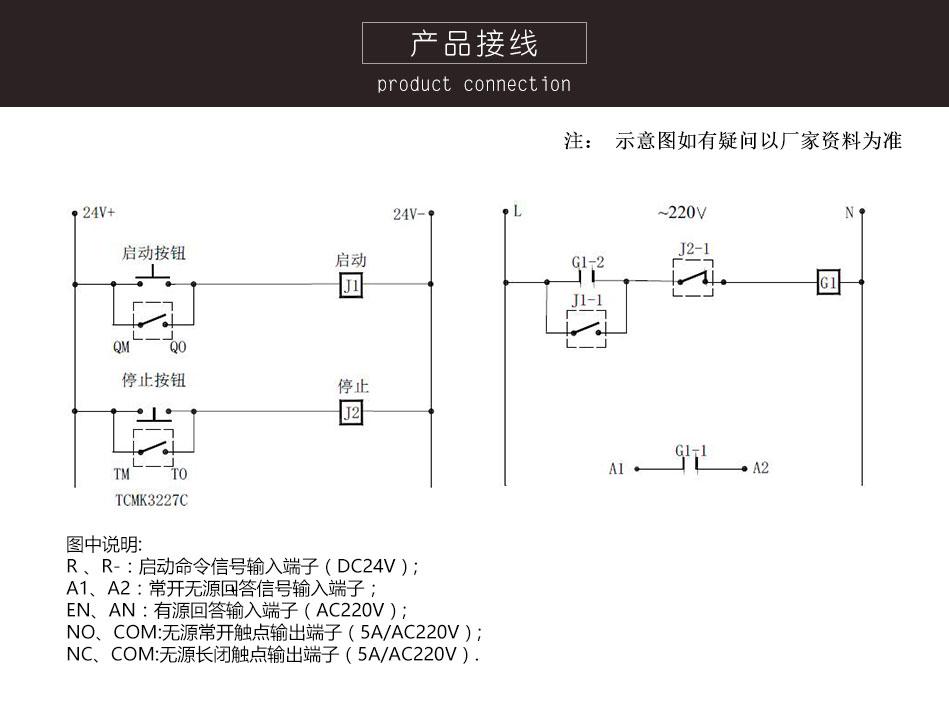 tcmk5207联动切换模块接线图