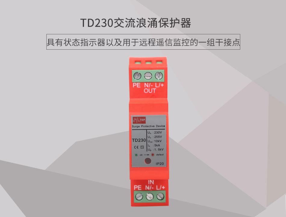TD230交流浪涌保护器展示