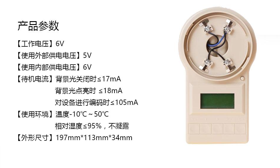 FF-BMQ-1电子编码器参数