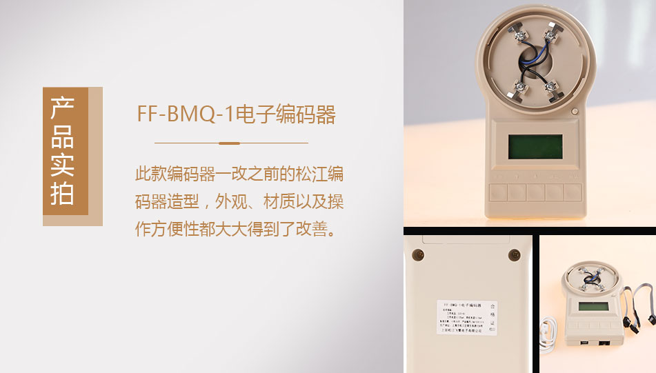 FF-BMQ-1电子编码器实拍