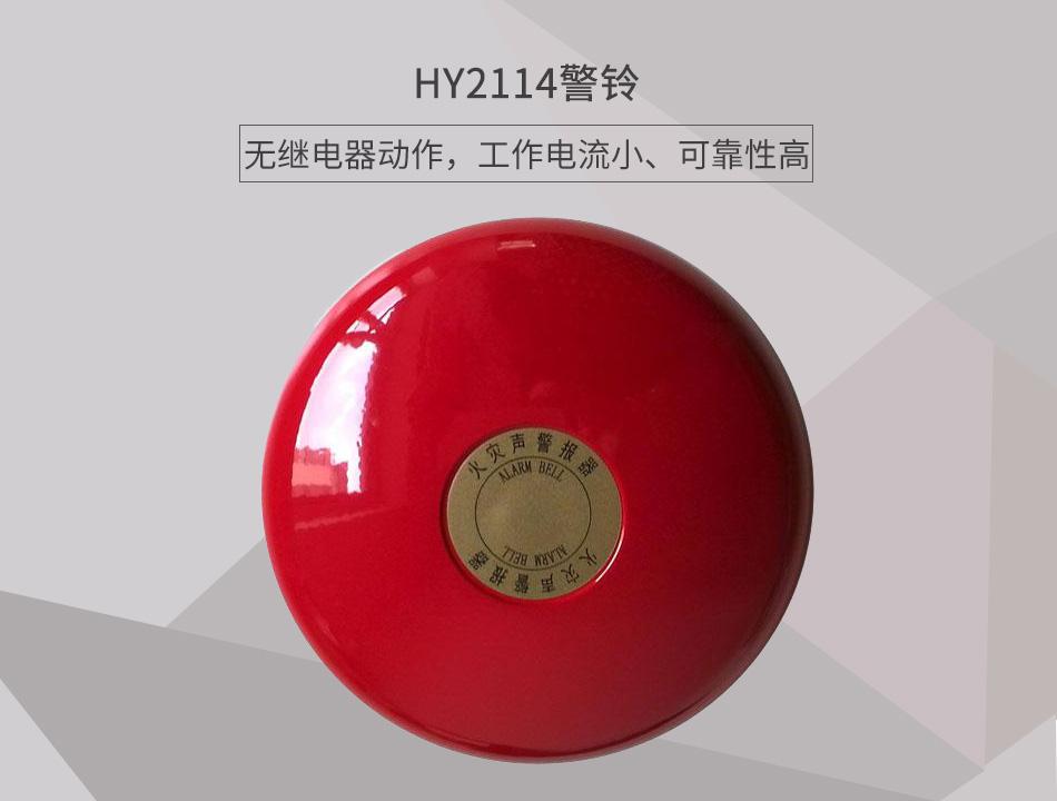 HY2114警铃展示